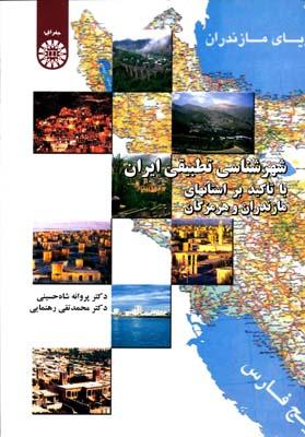 شهرشناسي تطبيقي ايران با تاكيد بر استانهاي مازندران و هرمزگان