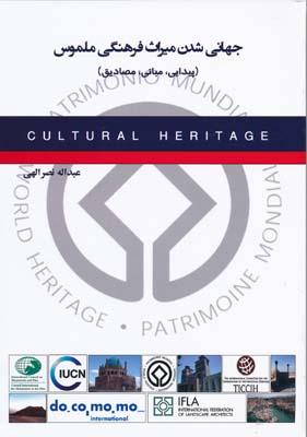 جهاني شدن ميراث فرهنگي ملموس