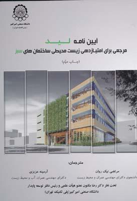 آيين نامه ليد مرجعي براي امتياز دهي زيست محيطي ساختمان هاي سبز