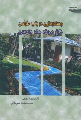 جستارهايي در باب طراحي باغ موزه هنر پارسي