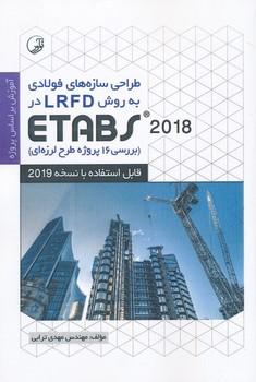 طراحي سازه هاي فولادي به روش lrfd در etabs 2015 ترابي