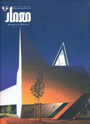 مجله معمار 96