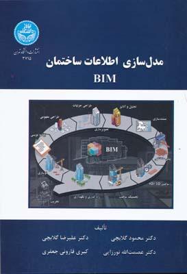 مدل سازي اطلاعات ساختمان bim