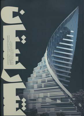 مجله شارستان 44.45