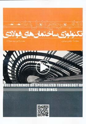 كتاب مرجع كامل تخصصي تكنولوژي ساختمان هاي فولادي