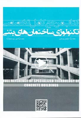 كتاب مرجع كامل تخصصي تكنولوژي ساختمان هاي بتني
