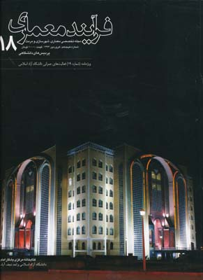 مجله فرآيند  معماري 18و19