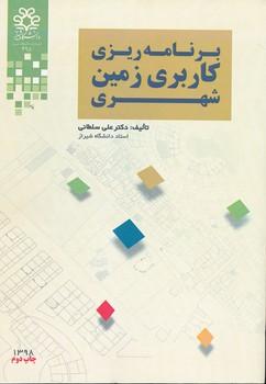 برنامه ريزي كاربري زمين شهري - سلطاني