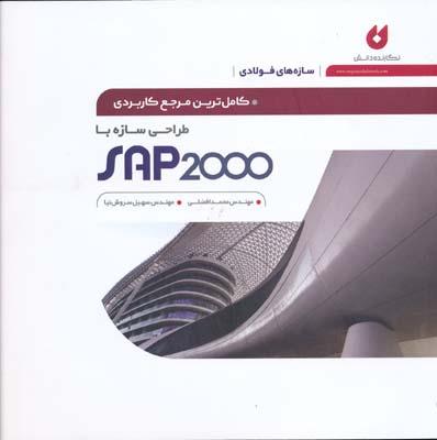 كامل ترين مرجع كاربردي طراحي سازه با sap 2000