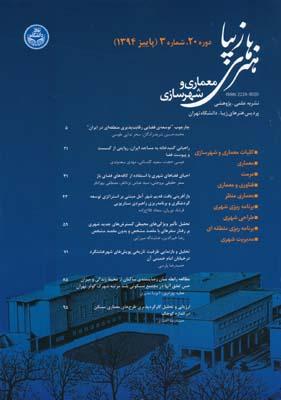 مجله هنرهاي زيبا 20.3 معماري و شهرسازي
