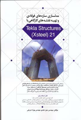 مدلسازي سازه هاي فولادي و تهيه نقشه هاي كارگاهي با tekla structures