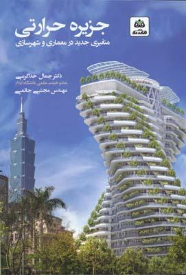 جزيره حرارتي - متغيري جديد در معماري و شهرسازي