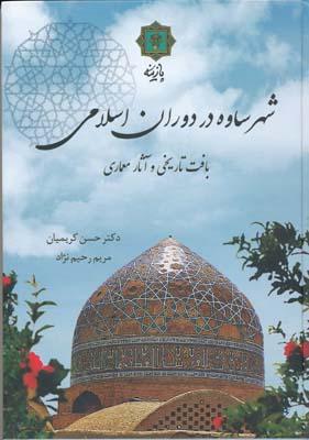 شهر ساوه در دوران اسلامي - بافت تاريخي و آثار معماري