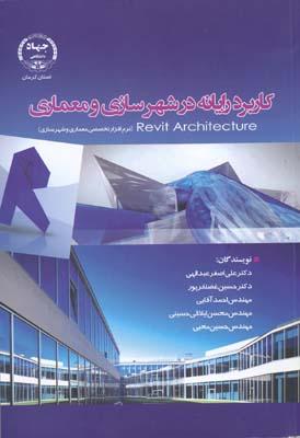 كاربرد رايانه در شهرسازي و معماري revit architecture