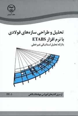 تحليل و طراحي سازه  هاي فولادي با نرم افزار etabs