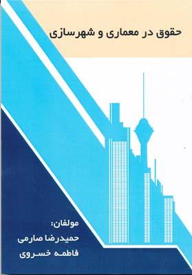 حقوق در معماري و شهرسازي