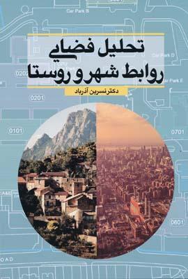 تحليل فضايي روابط شهر و روستا