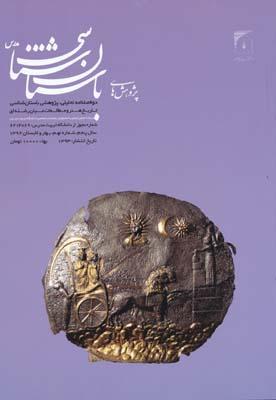 دو فصلنامه پژوهش هاي باستان شناسي مدرس شماره 9