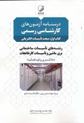درس نامه آزمون هاي كارشناسي رسمي -كتاب اول - تاسيسات الكتريكي
