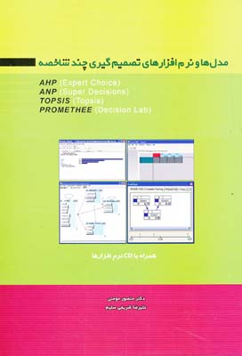مدل ها و نرم افزارهاي تصميم گيري چند شاخصه همراه cd