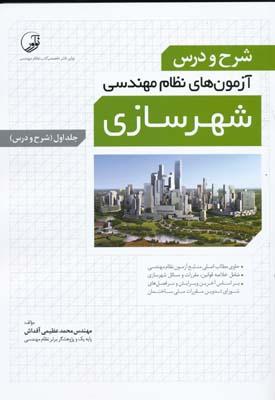 شرح و درس آزمون هاي نظام مهندسي  شهرسازي