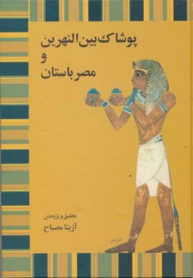 پوشاك بين النهرين و مصر باستان