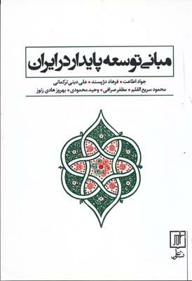 مباني توسعه پايدار در ايران