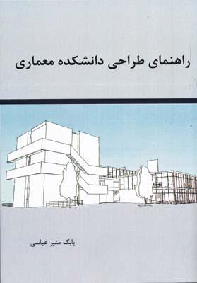 راهنماي طراحي دانشكده معماري