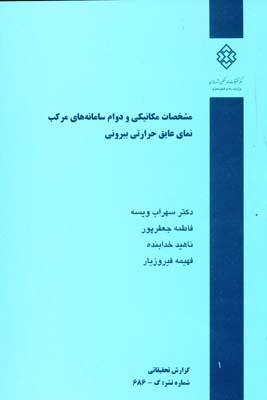 نشريه 686 مشخصات مكانيكي و دوام سامانه هاي مركب