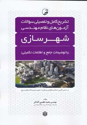 تشريح كامل و تفصيلي سوالات آزمون شهرسازي