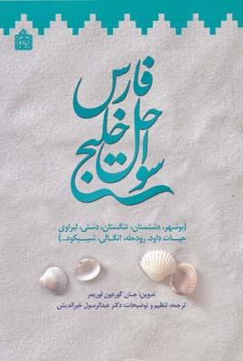 سواحل خليج فارس