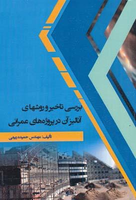 بررسي تاخير و روشهاي آناليز آن در پروژه هاي عمراني