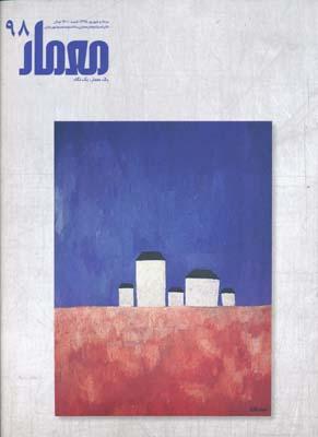 مجله معمار 98