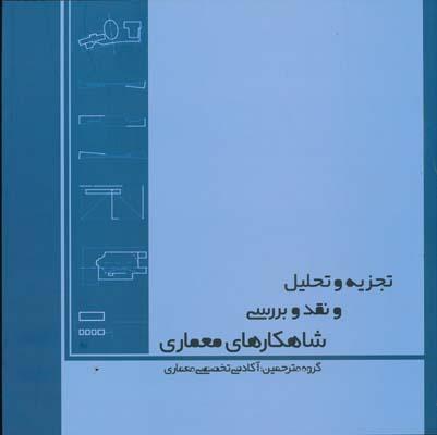 تجزيه و تحليل و نقد و بررسي شاهكارهاي معماري - سعيدي پور