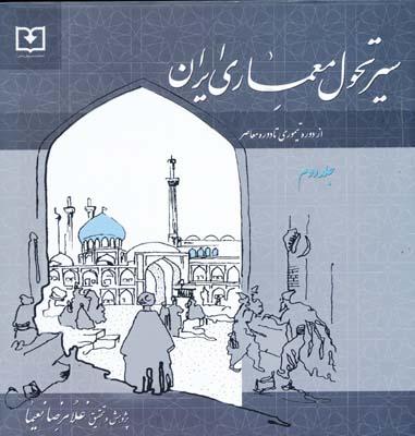 سير تحول معماري ايران ج 2 - نعيما