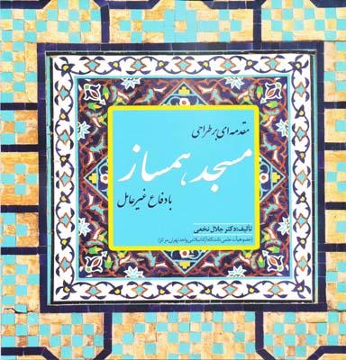 مقدمه اي بر طراحي مسجد همساز با دفاع غيرعامل