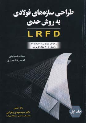 طراحي سازه هاي فولادي به روش حدي lrfd - شعبانيان ج1