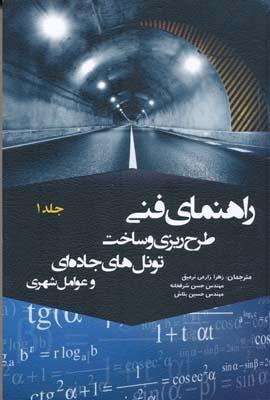 راهنماي فني طرح ريزي و ساخت تونل هاي جاده اي و عوامل شهري ج 1