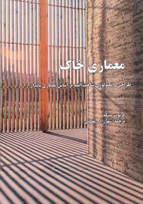 معماري خاك - شهرزاد رمضاني