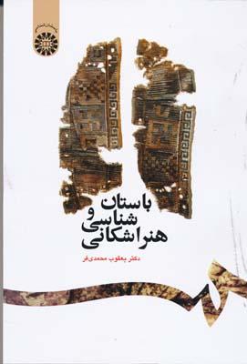 باستان شناسي و هنر اشكاني چ2