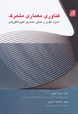 فناوري معماري متحرك - اصول نظري و عملي معماري تغيير شكل پذير