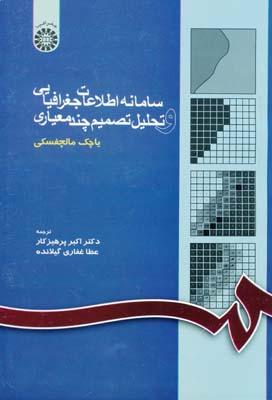 سامانه اطلاعات جغرافيايي و تحليل تصميم چند معياري - اكبر پرهيزكار
