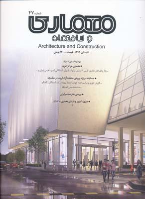 مجله معماري و ساختمان 47