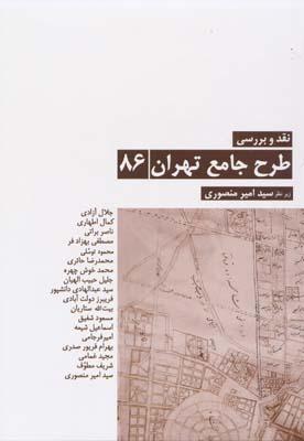 نقد و بررسي طرح جامع تهران 86