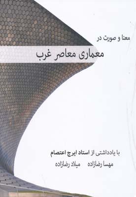 معنا و صورت در معماري معاصر غرب