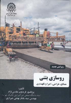 روسازي بتني - مصالح طراحي اجرا و نگهداري