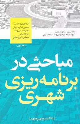 مباحثي در برنامه ريزي شهري با تاكيد بر شهر مشهد ج 1 - شاكري روش