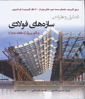 تحليل و طراحي سازه هاي فولادي با تاكيد بر روش حالات حدي - حسيني هاشمي