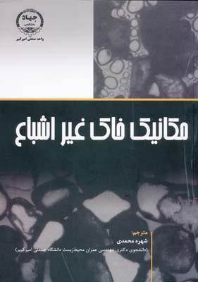 مكانيك خاك غير اشباع - محمدي