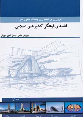 مروري بر معماري پست مدرن در فضاهاي فرهنگي كشورهاي اسلامي - سهيلي